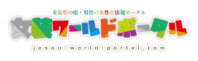 女装ワールドポータル-日本最大級の女装専門情報サイト-