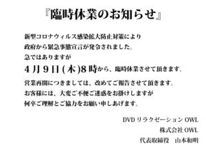 【東京】女装ビデボ・アウル、4月9日8時~営業自粛へ。緊急事態宣言発令を受け